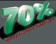 Гранулы GraniStone на 70% состоят из частиц натурального мрамора